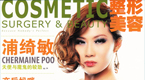 Cosmetic-Surgery-&-Beauty-184072008-1