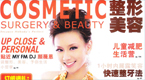 Cosmetic-Surgery-&-Beauty-SEPT-2007-1