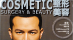 Cosmetic-Surgery-&-Beauty-234072009--1
