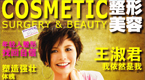 Cosmetic-Surgery-&-Beauty-234072009-1
